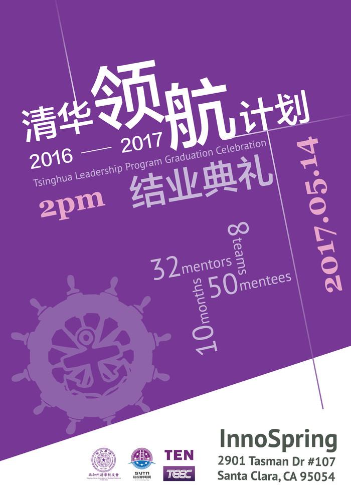 清华领航计划2016/17结业典礼