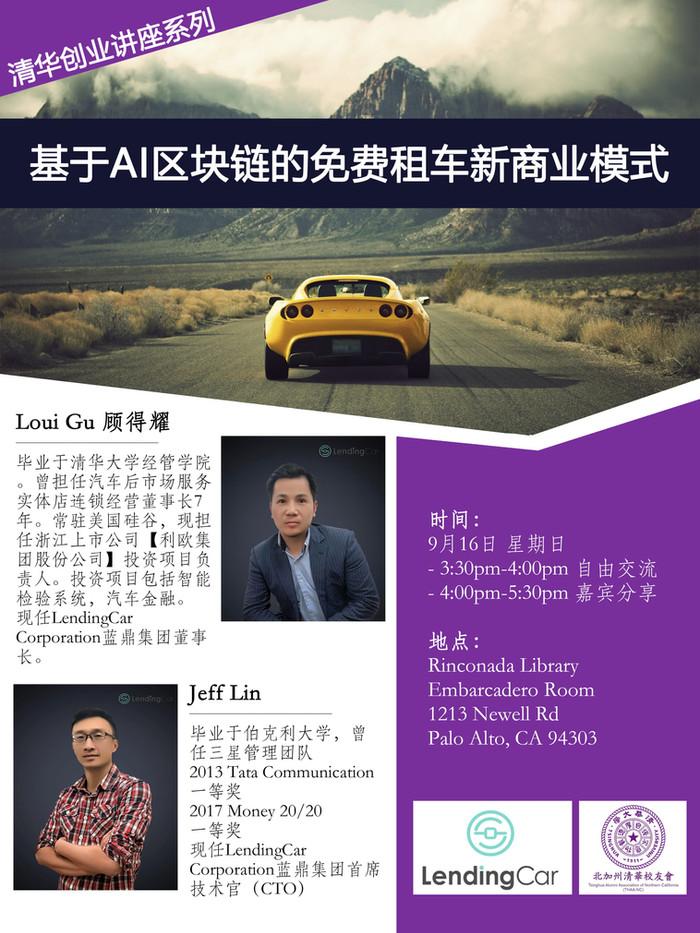 創業講座系列:如何利用AI和區塊鏈技術,重組並整合分散的汽車後市場價值鏈?