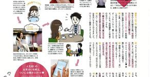 月刊ケリー 婚活特集 その3