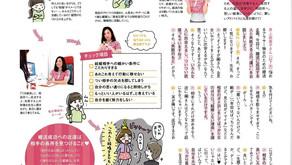 月刊ケリー 婚活特集 その5