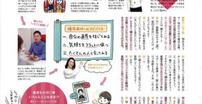 月刊ケリー 婚活特集 その4