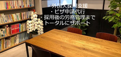 f-roumu木蓮経営法律事務所面談室文字4行.jpg
