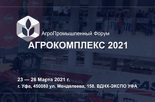 АГРОКОМПЛЕКС 2021-lWz2M.jpg