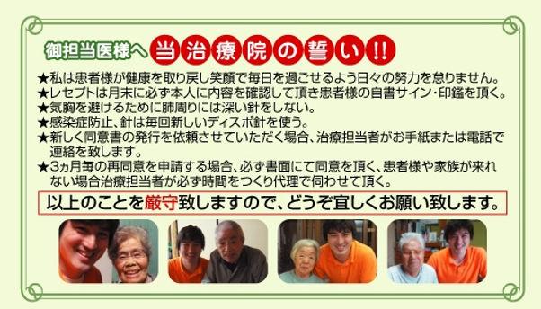富士市の訪問鍼灸・マッサージ・リハビリのケア・サポート鍼灸院の誓い