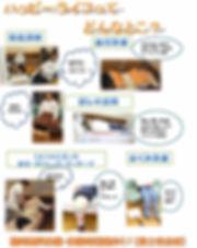 富士市の訪問鍼灸・マッサージ・リハビリのケア・サポート鍼灸院|デイサービス施設紹介