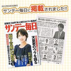 富士市の訪問鍼灸・マッサージ・リハビリのケア・サポート鍼灸院 メディア掲載情報
