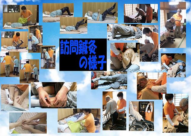 富士市の訪問鍼灸・マッサージ・リハビリのケア・サポート鍼灸院|訪問鍼灸の様子