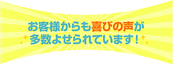 富士市の訪問鍼灸・マッサージ・リハビリのケア・サポート鍼灸院|喜びの声