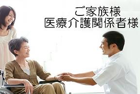 ケア・サポート鍼灸院/富士市の訪問鍼灸・マッサージ・リハビリ