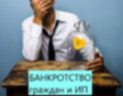07 Банкр Гр и ИП.jpg