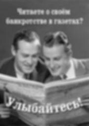 07 Банкр в Газетах.jpg