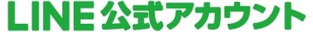 LINE_OA_logo1_green.jpg