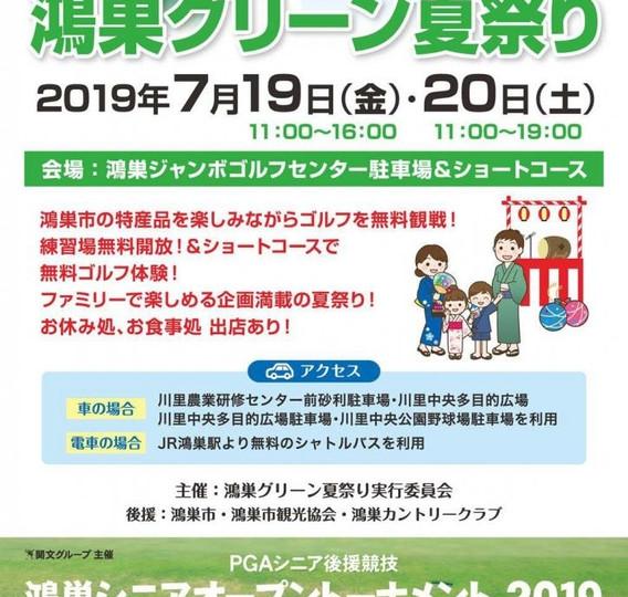 7.20鴻巣グリーン夏祭り