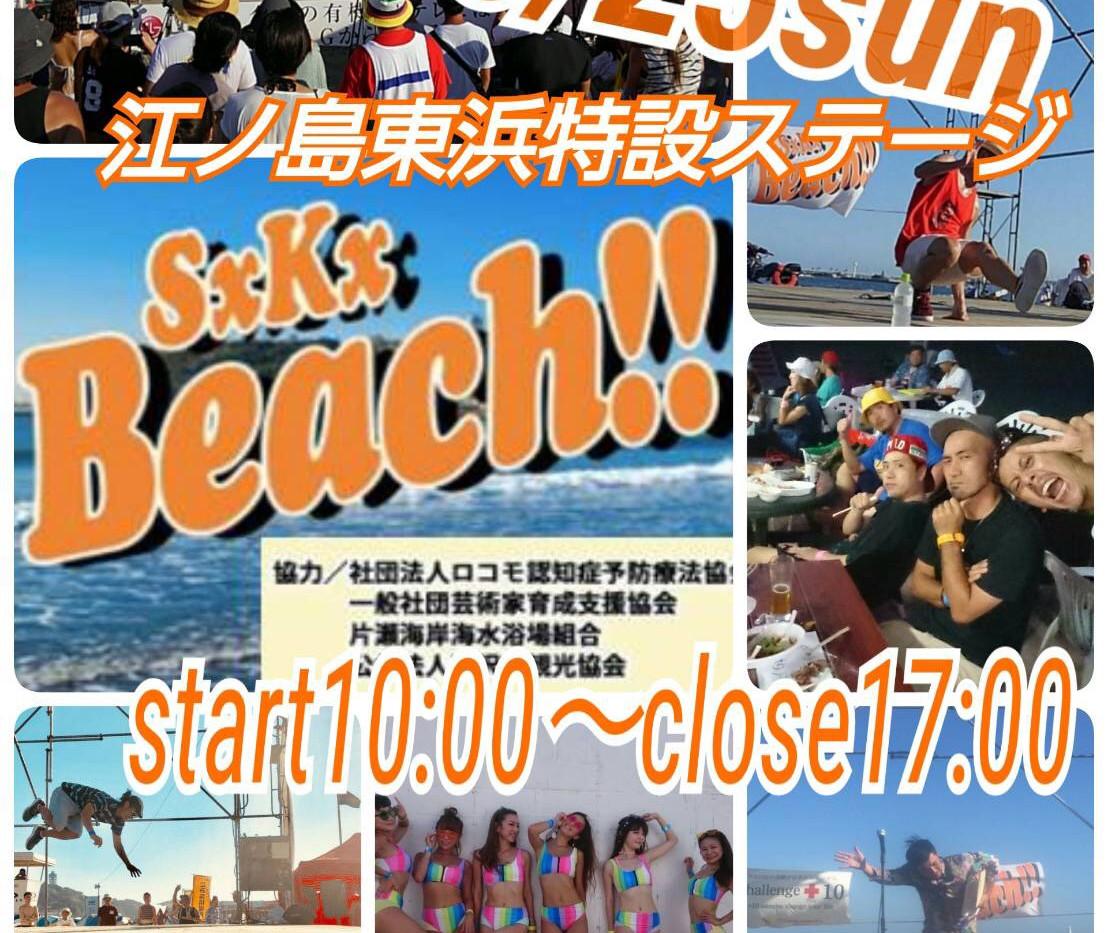 8.25江ノ島