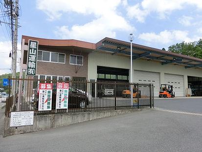星山運輸 岐阜県 多治見市 土岐市 タイル運搬 建築資材運搬 倉庫業