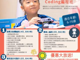 碩士級導師皇牌暑期STEM Coding編程班