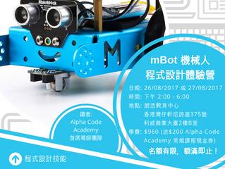 mBot機械人程式設計體驗營