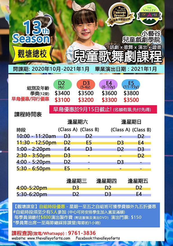 13th leaflet_KT_10082020.jpg