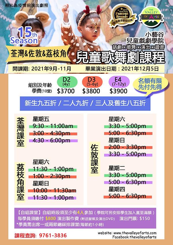 15th leaflet_TW_JD_LCK_20210709.jpg
