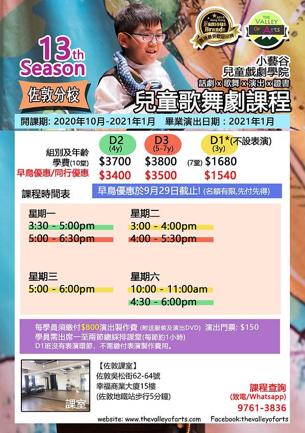 13th leaflet_JD_16092020_small.jpg