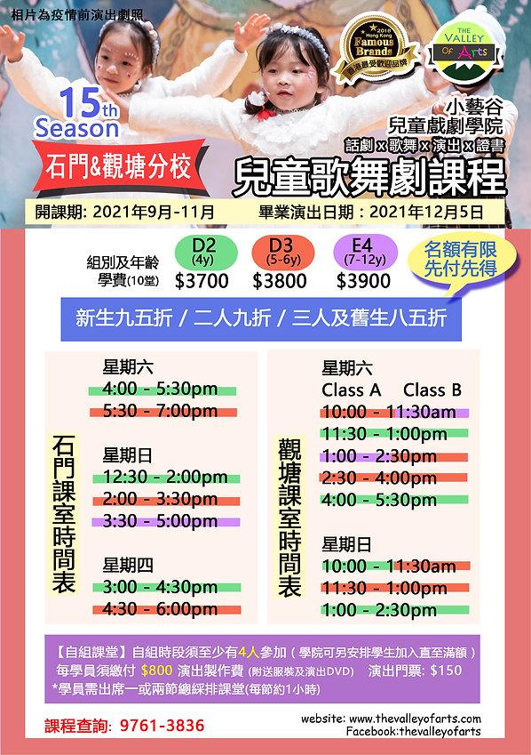 15th leaflet_KT_SM_20210709.jpg