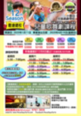 12th leaflet_KT_24102019.jpg
