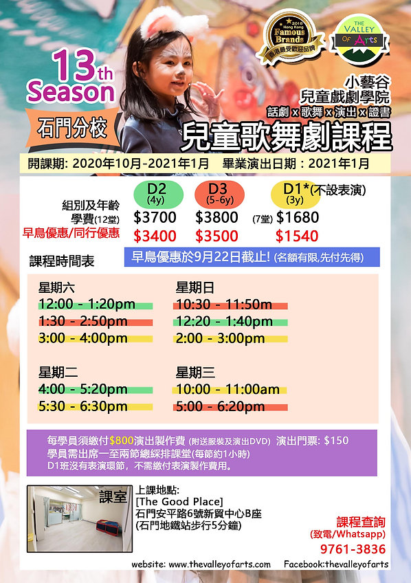 13th leaflet_SM_09092020_small.jpg