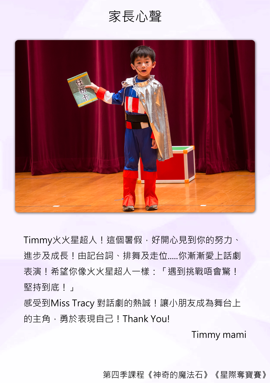 梁皓竣Timmy