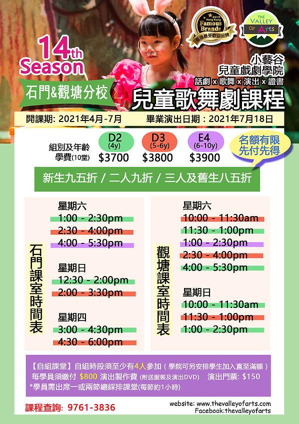 14th leaflet_KT_SM_20210224.jpg