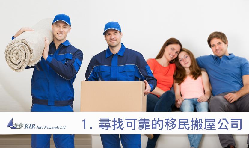 尋找可靠的 移民搬屋公司