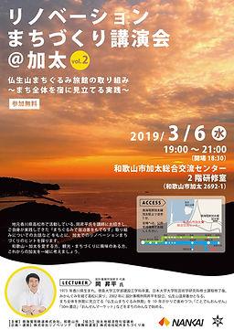 リノベ講演会in加太vol2-01.jpg