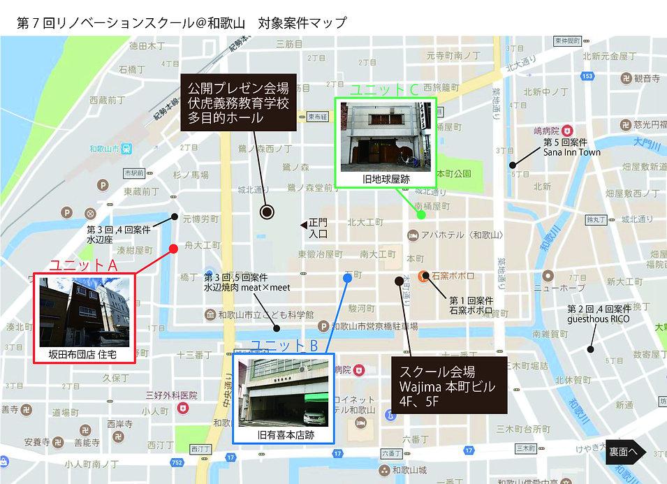RS#7案件マップ_ページ_1.jpg