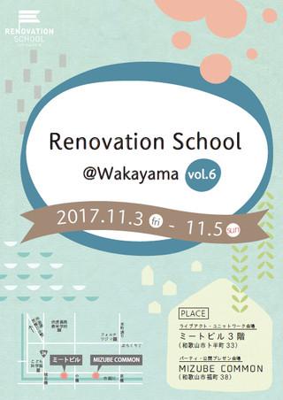第6回リノベーションスクール@和歌山チラシ