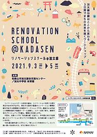 sc_kadasen_flyer2.png