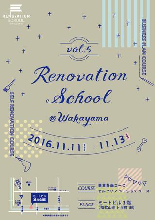 第5回リノベーションスクール@和歌山チラシ