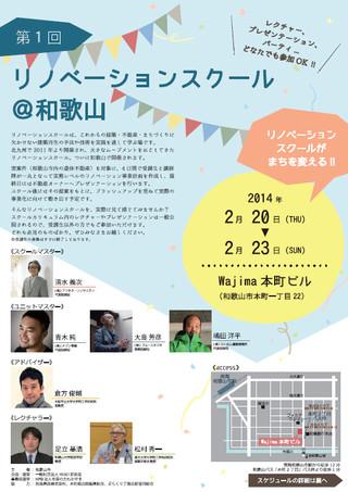 第1回リノベーションスクール@和歌山チラシ