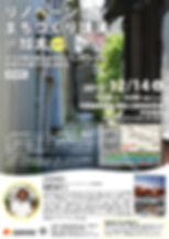 リノベ講演会in加太vol4_表面.jpg