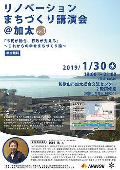 リノベ講演会in加太-表.jpg