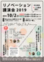 リノベ講演会2019チラシ-03.jpg