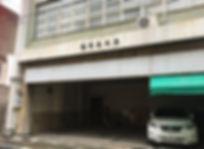旧有喜本店跡.jpg