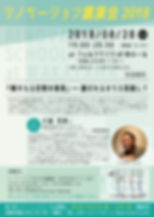 180828_事前講習会チラシ-01.jpg