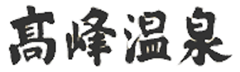 logo_takamine_retina.png