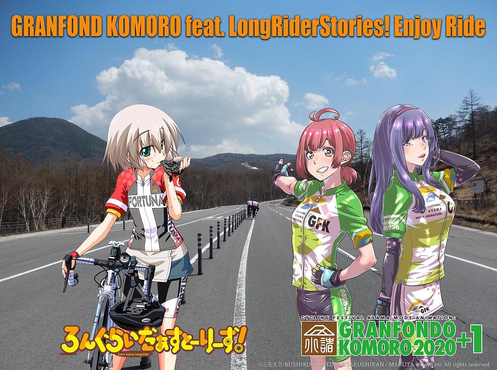 LRS_KOMORO_Zwift_image2021 (2).jpg