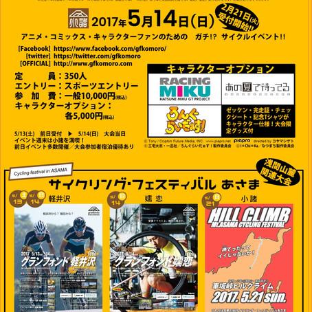 名古屋サイクルトレンド、埼玉サイクルエキスポでチラシ配布します!