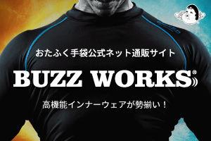 buzzworks_banner.jpg