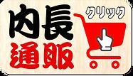 uchicho_tuhan_banner.png