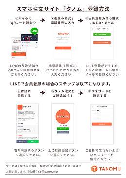 TANOMU登録2.jpg