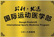Gongli PHC Plaque.jpg