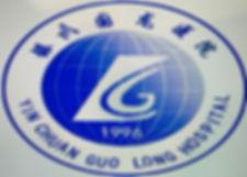 YGH logo 1.JPG