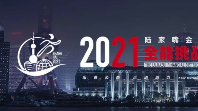 PreferUS Serves As Co-Organizer and Medical Support for Lujiazui Financial District Decathlon